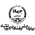 جهاد دانشگاهی پارک علم و فناوری جهاد دانشگاهی کرمانشاه