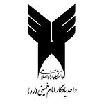 دانشگاه آزاد اسلامی واحد یادگار امام خمینی (شهر ری)