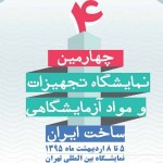 برگزاری کارگاههای آموزشی مالکیت فکری در نمایشگاه «ساخت ایران»