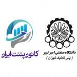 دفاتر مالکیت فکری دانشگاهها؛ بازوهای اجرایی کانون پتنت ایران
