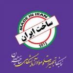 حضور کانون پتنت ایران  در چهارمین دوره نمایشگاه «ساخت ایران»