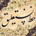 ثبت جهانی خط نستعلیق؛  به نام ایران یا سایر کشورها؟
