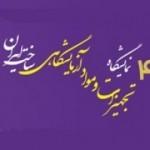 بهره مندی محصولات دانشبنیان از یارانه 50 درصدی در نمایشگاه تجهیزات ساخت ایران