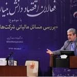 حضور کانون پتنت ایران در دومین هم اندیشی فعالان اقتصاد دانش بنیان و نواوری
