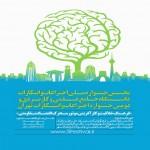 برگزاری نخستین جشنواره ملی اختراعات و ابتکارات دانشگاه جامع علمی کاربردی و دومین جشنواره اختراعات و ابتکارات تهران
