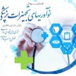 ارایه7 طرح نوآورانه تجهیزات پزشکی درچهارمین فستیوال بازار دارایی فکری