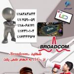 شکایت «Broadcom» از «LG» به اتهام نقض حق مالکیت 5 پتنت