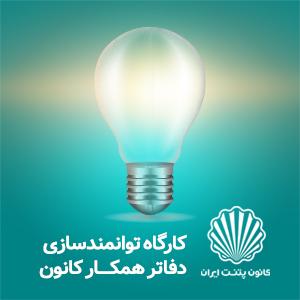 برگزاری دوره جدید توانمندسازی دفاتر همکار کانون پتنت ایران؛ یکسانسازی آموزشهای مسئولین دفاتر