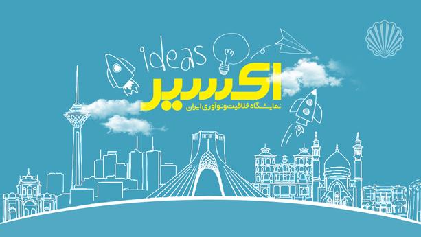 اکسیر؛ ویترینی تمامنما برای معرفی اختراعات و نوآوریهای ایران