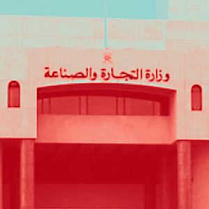 تشویق شرکتهای عمانی برای بهرهگیری از اطلاعات مندرج در پتنتها