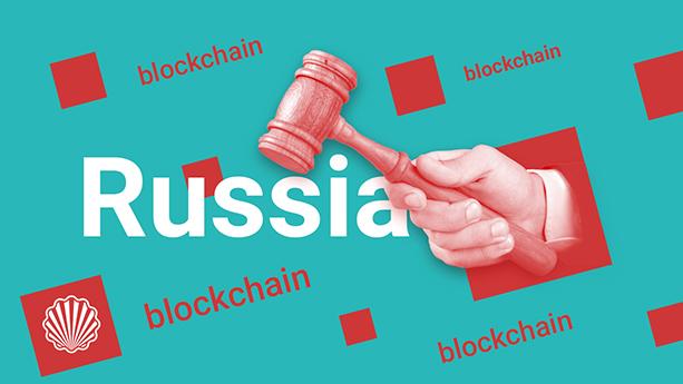 استفاده از فناوری بلاکچین در دادگاههای مالکیت فکری روسیه