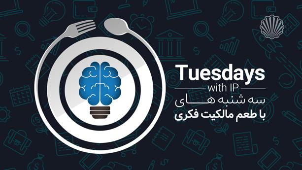 سهشنبههای با طعم مالکیت فکری (وبینارهای آکادمی کانون پتنت ایران)