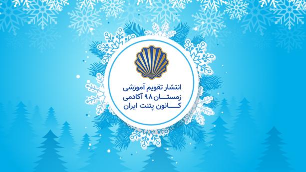 انتشار تقویم آموزشی زمستان ۹۸ آکادمی کانون پتنت ایران