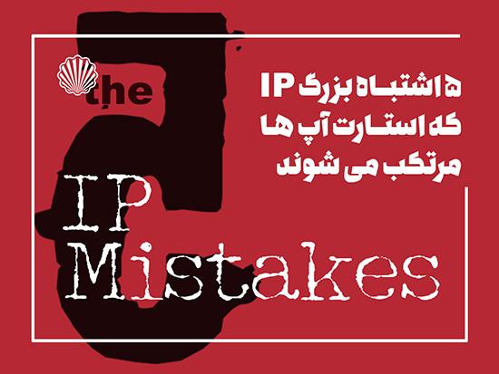 پنج اشتباه بزرگ «IP» که استارتآپها مرتکب میشوند