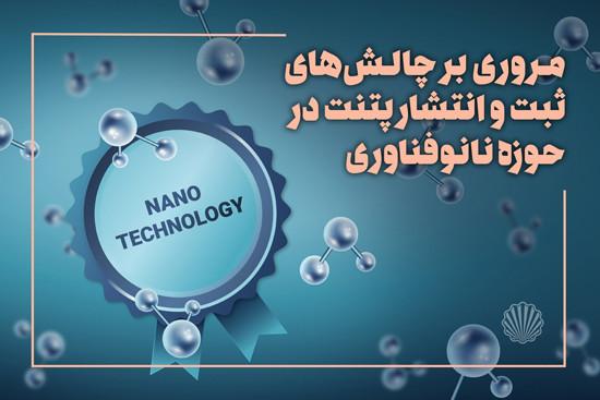 مروری بر چالشهای ثبت و انتشار پتنت در حوزه نانوفناوری