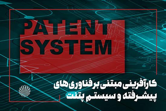 کارآفرینی مبتنی بر فناوریهای پیشرفته و سیستم پتنت