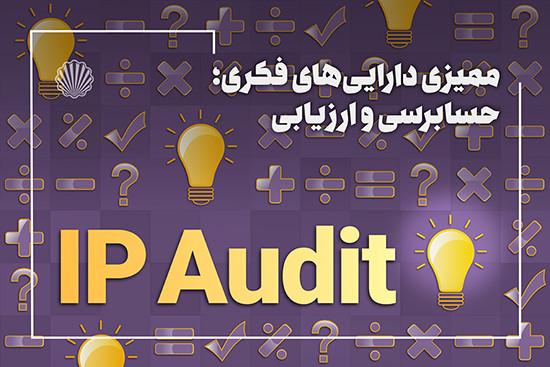 ممیزی داراییهای فکری؛ حسابرسی و ارزیابی