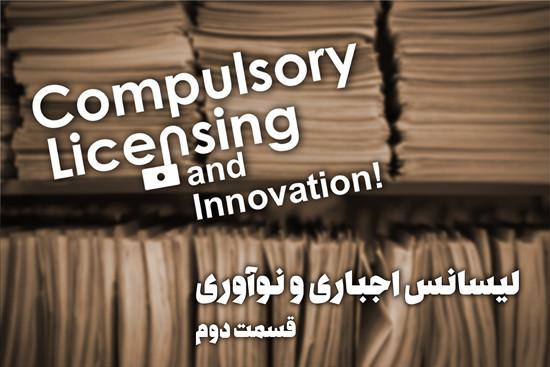 لیسانس اجباری و نوآوری- قسمت دوم