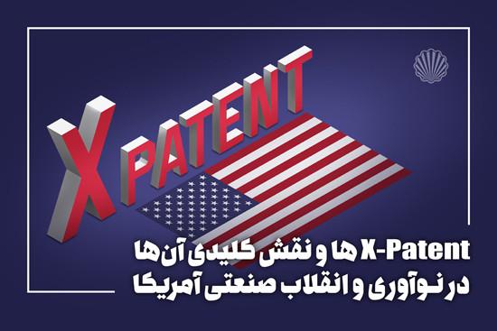 X-Patentها و نقش کلیدی آنها در نوآوری و انقلاب صنعتی آمریکا