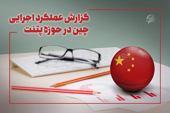 گزارش عملکرد اجرایی چین در حوزه پتنت