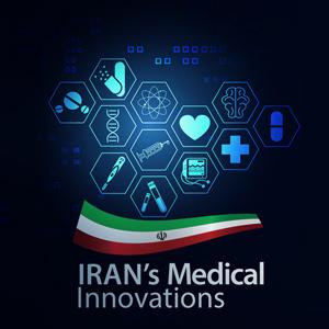تجربه ایران در  توسعه نوآوریهای پزشکی و مسیر پیش رو