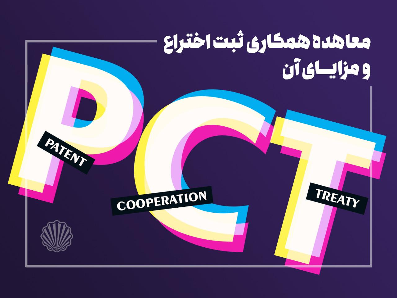 معاهده همکاری ثبت اختراع «PCT»