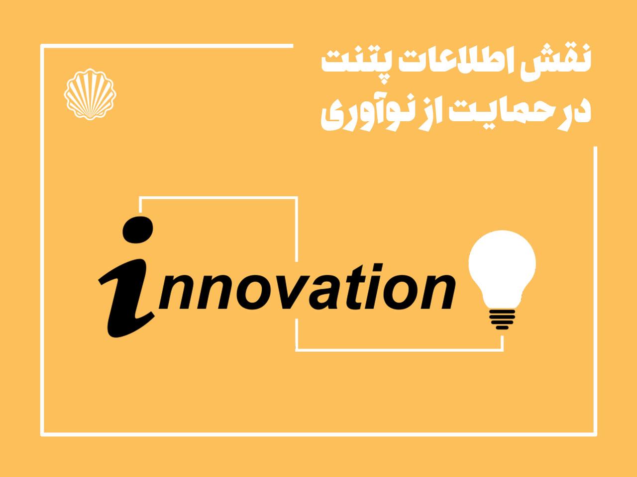 نقش اطلاعات پتنت در حمایت از نوآوری