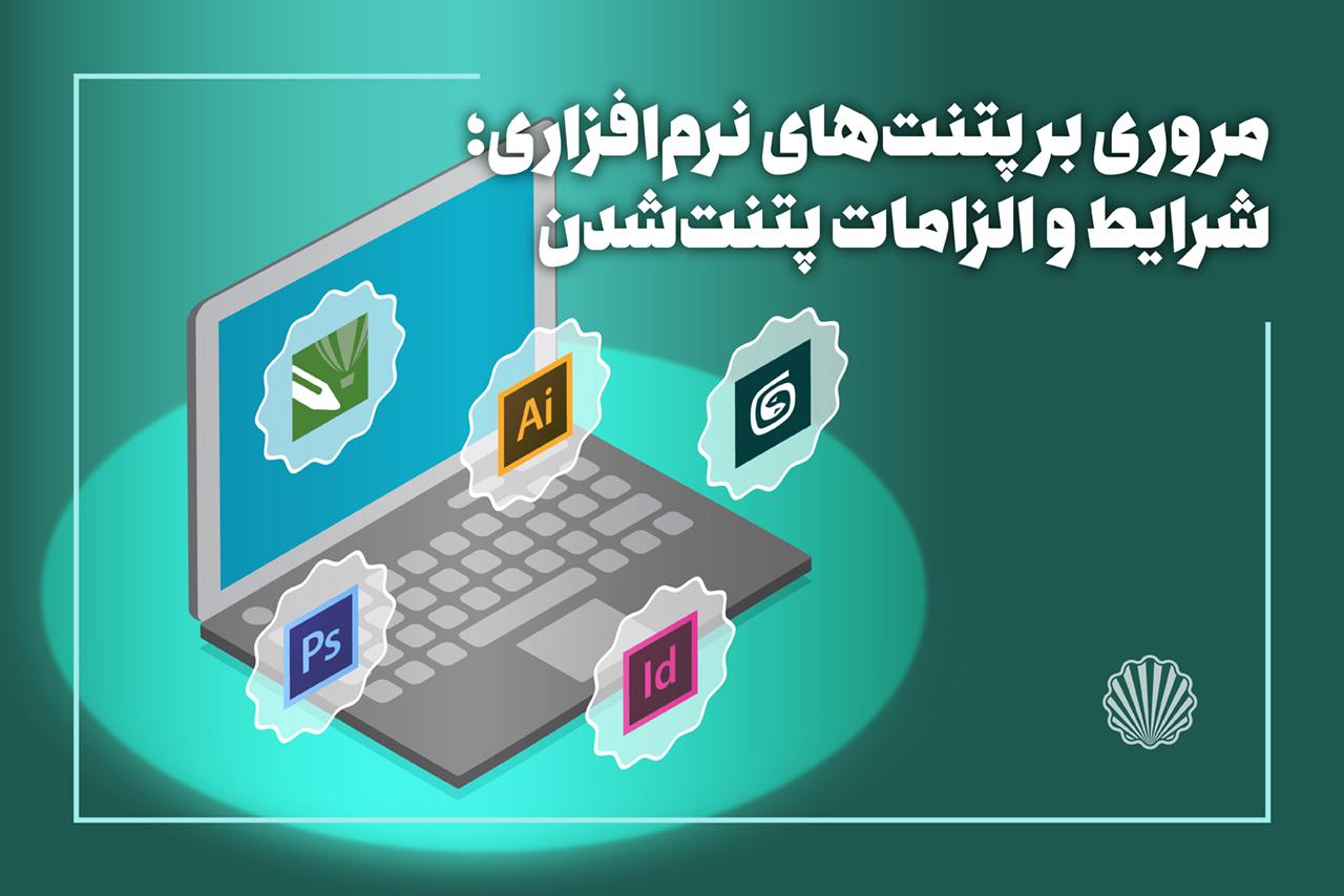 شرایط و الزامات پتنتشدن پتنتهای نرمافزاری